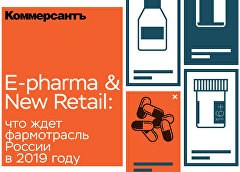 Бизнес-бранч E-Pharma & New Retail – 2019